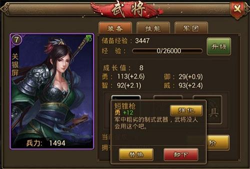 朕的江山百度版 v2.9.94安卓版插图(7)
