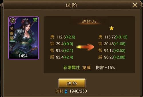 朕的江山百度版 v2.9.94安卓版插图(8)