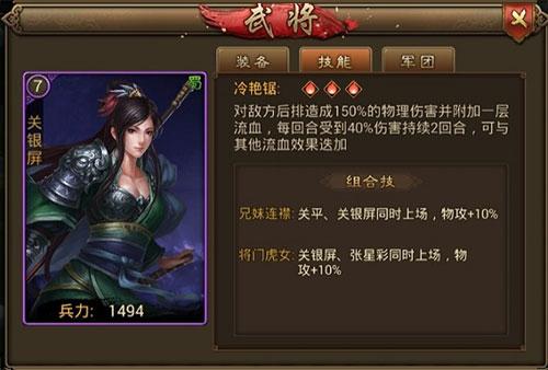 朕的江山百度版 v2.9.94安卓版插图(9)