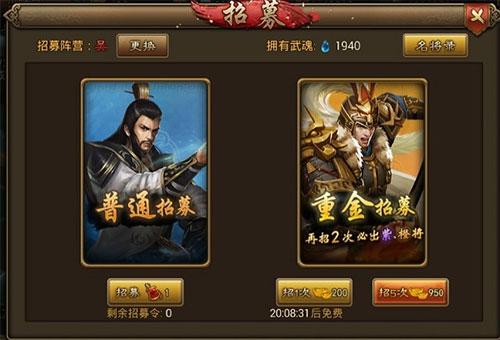 朕的江山百度版 v2.9.94安卓版插图(11)