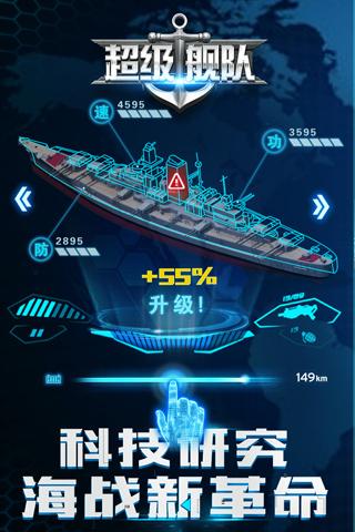 超级舰队无限钻石版