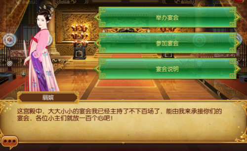 熹妃传腾讯版 v3.1.5安卓版插图(12)