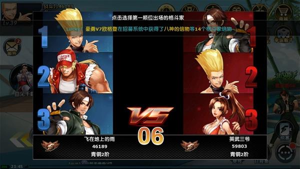 拳皇97OL官方版 v2.5.0安卓版插图(2)