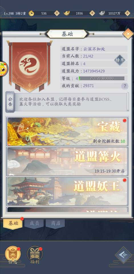 九州八荒录破解版 v1.1.0安卓版插图(2)