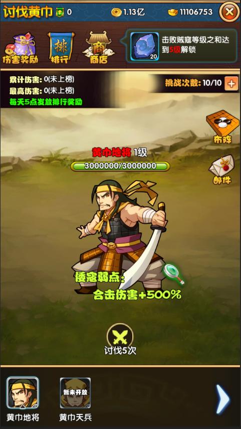 创世兵魂手游 v1.0.1安卓版插图(8)