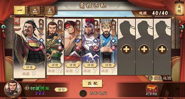 策魂三国手游 v1.50.0安卓版插图(8)