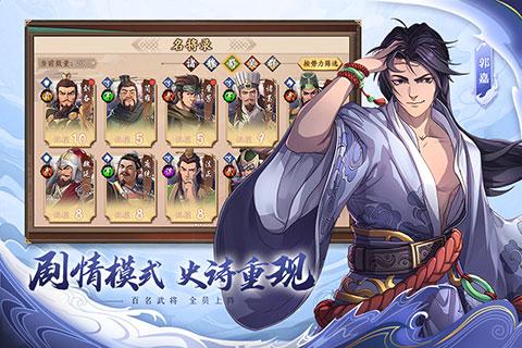 策魂三国百度版 v1.50.0安卓版插图(6)
