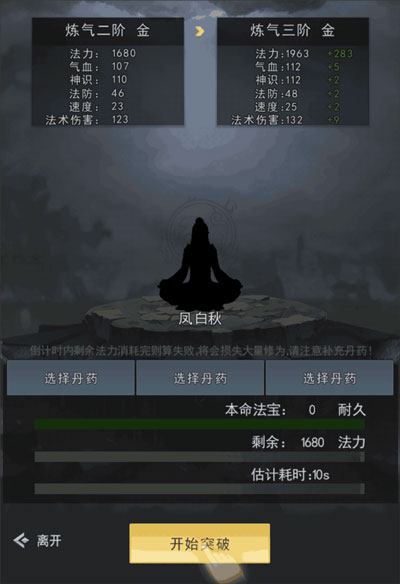 笑傲仙侠手游 v1.3安卓版插图(4)