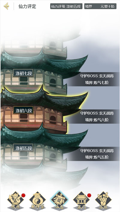 笑傲仙侠手游 v1.3安卓版插图(2)