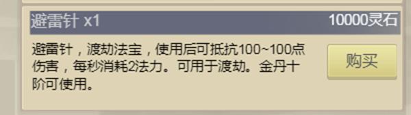 笑傲仙侠九游版 v1.3安卓版插图(3)