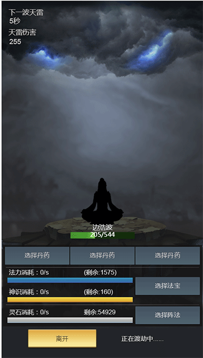 笑傲仙侠九游版 v1.3安卓版插图(2)