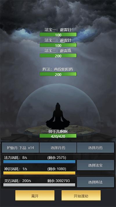 笑傲仙侠九游版 v1.3安卓版插图(4)