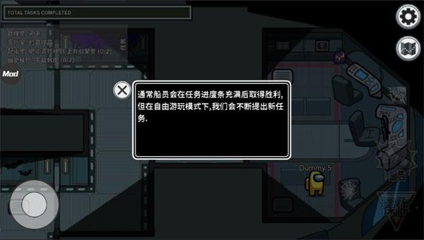 among us中文版 v2020.9.9安卓版插图(3)