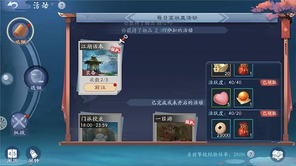 新笑傲江湖官方手游 v1.0.35安卓版插图(10)