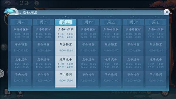新笑傲江湖官方手游 v1.0.35安卓版插图(8)
