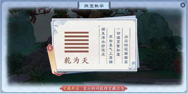 新笑傲江湖官方手游 v1.0.35安卓版插图(7)