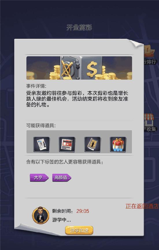 票房大卖王抖音版 v100068安卓版插图(7)