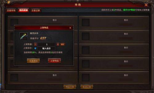 荣耀大天使手游 v9.9.0安卓版插图(3)