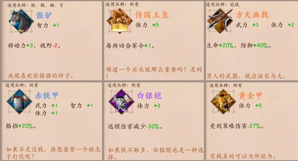 策魂三国百度版 v1.50.0安卓版插图(5)