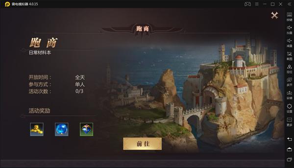 风暴魔域2九游版 v2.4.2安卓版插图(6)