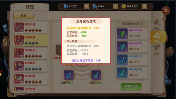 星界幻想九游版 v3.8安卓版插图(5)