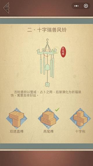 匠木游戏内购破解版 v1.4.1安卓版插图(3)