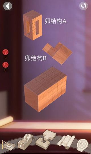 匠木游戏内购破解版 v1.4.1安卓版插图(8)