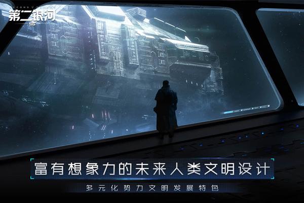 第二银河无限修改器