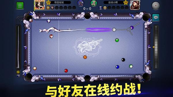 台球帝国破解版无限钻石2020版 v5.25001安卓版插图(2)