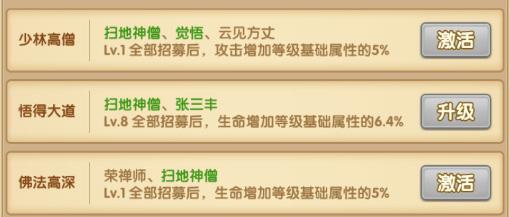 一笑江湖手游 v1.0.4安卓版插图(5)