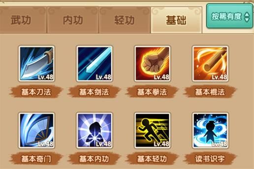 一笑江湖手游 v1.0.4安卓版插图(6)