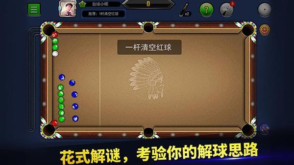 台球帝国官方版本 v5.25001安卓版插图(2)