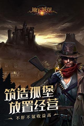 地下城堡2黑暗觉醒vivo版