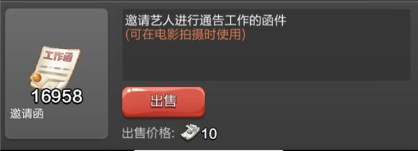 票房大卖王3D版 v100068安卓版插图(6)