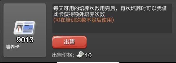 票房大卖王3D版 v100068安卓版插图(8)