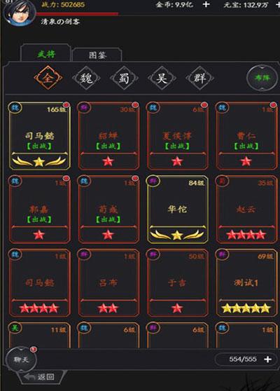 挑斗三国破解版 v1.0安卓版插图(2)
