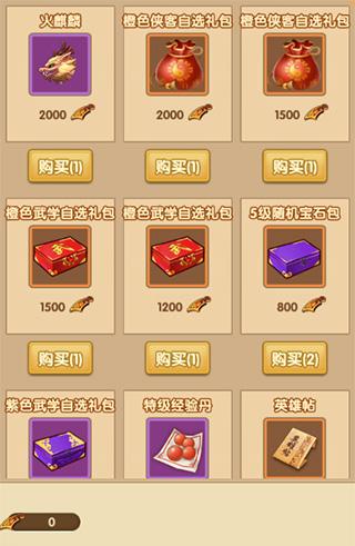 一笑江湖vivo版 v1.0.4安卓版插图(8)
