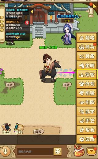 一笑江湖vivo版 v1.0.4安卓版插图(9)