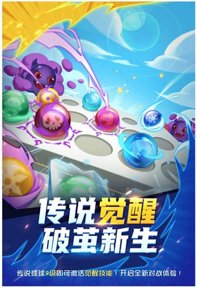 球球英雄小米版 v1.4.10安卓版插图(2)