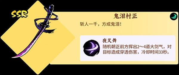 忍者必须死3官服版本 v1.0.116安卓版插图(4)
