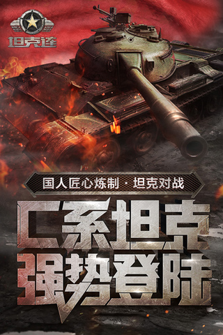 坦克连内购破解版