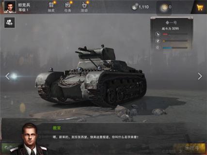 坦克连破解版 v1.0.21安卓版插图(4)