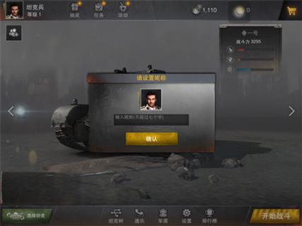 坦克连破解版 v1.0.21安卓版插图(5)