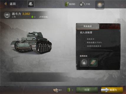 坦克连破解版 v1.0.21安卓版插图(6)