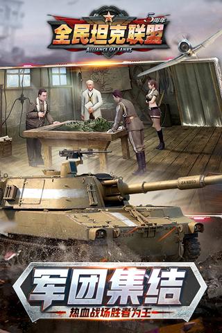 全民坦克联盟无限钻石破解版