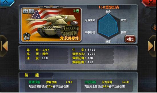 全民坦克联盟无限钻石版 v1.2.139安卓版插图(6)