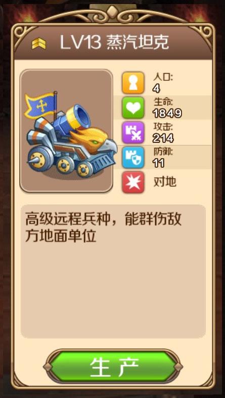 幻想之城手游破解版 v2.2.2安卓版插图(4)
