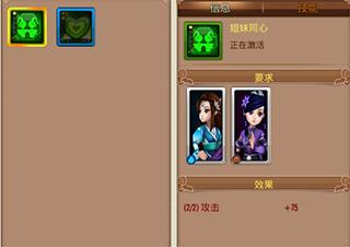 一笑江湖360版 v1.0.4安卓版插图(5)