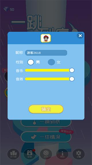 一跳到底游戏 v1.4.2安卓版插图(2)