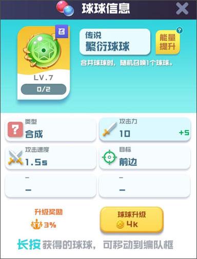 球球英雄腾讯版 v1.4.10安卓版插图(15)